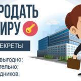 продати квартиру